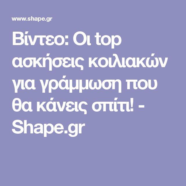 Βίντεο: Oι top ασκήσεις κοιλιακών για γράμμωση που θα κάνεις σπίτι! - Shape.gr