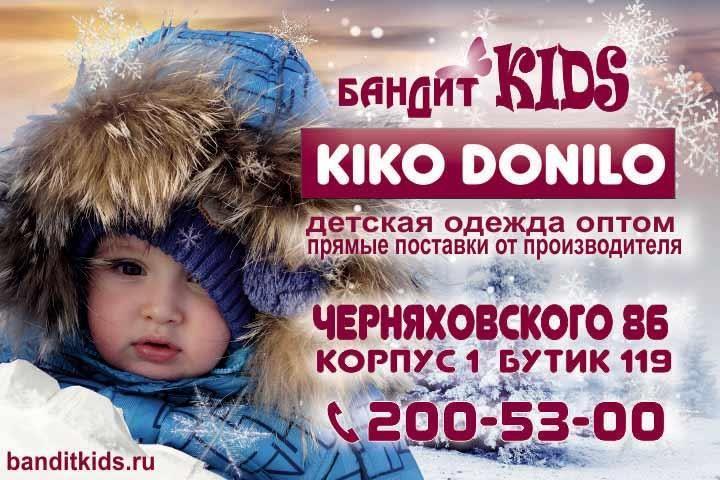 Kiko детские зимние костюмы в интернет магазине