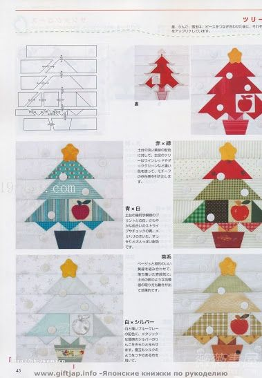 Christmas tree quilt block..make huge with paper piece ornament blocks