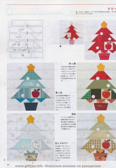 Christmas tree quilt block