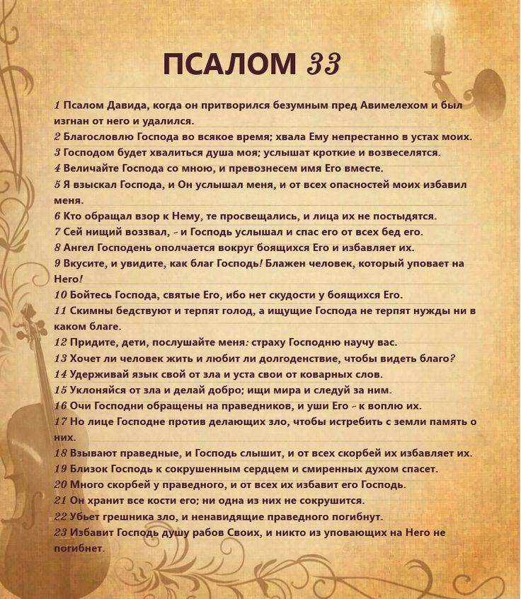 ПСАЛОМ 33