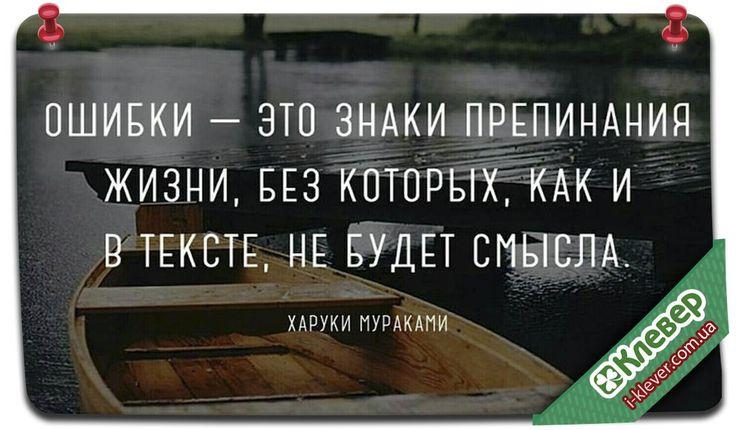 Так, давайте делать предложения короткими, но ёмкими 😎   #Клевер #бизнес #афоризмы #цитаты #киев #Украина #мудрость #высказывания #жизнь #цитатадня #афоризмдня
