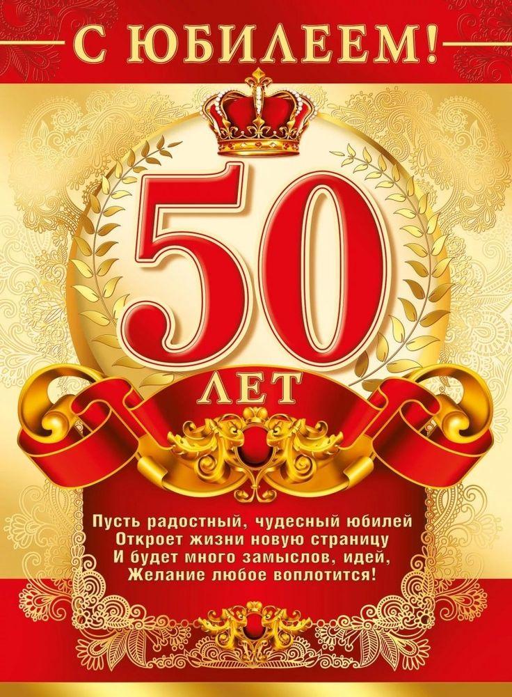 Поздравление начальнику мужчине с 50-летним юбилеем