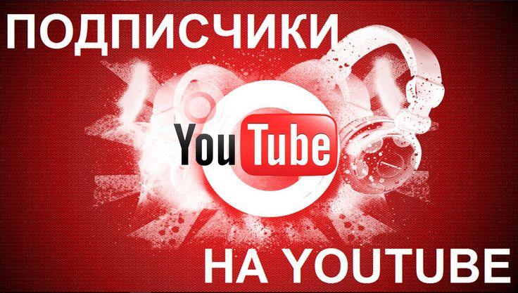 Купить подписчиков на Ютуб (YouTube) без списаний