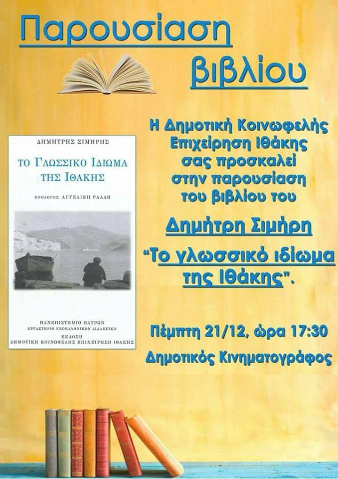 Παρουσίαση του βιβλίου «Το γλωσσικό ιδίωμα της Ιθάκης» του Δημήρη Σιμήρη, από τη Δ.Κ.Ε.Ιθάκης