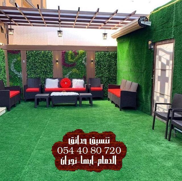 افكار تصميم حديقة منزلية بنجران افكار تنسيق حدائق افكار تنسيق حدائق منزليه افكار تجميل حدائق منزلية Outdoor Furniture Sets Outdoor Decor Patio