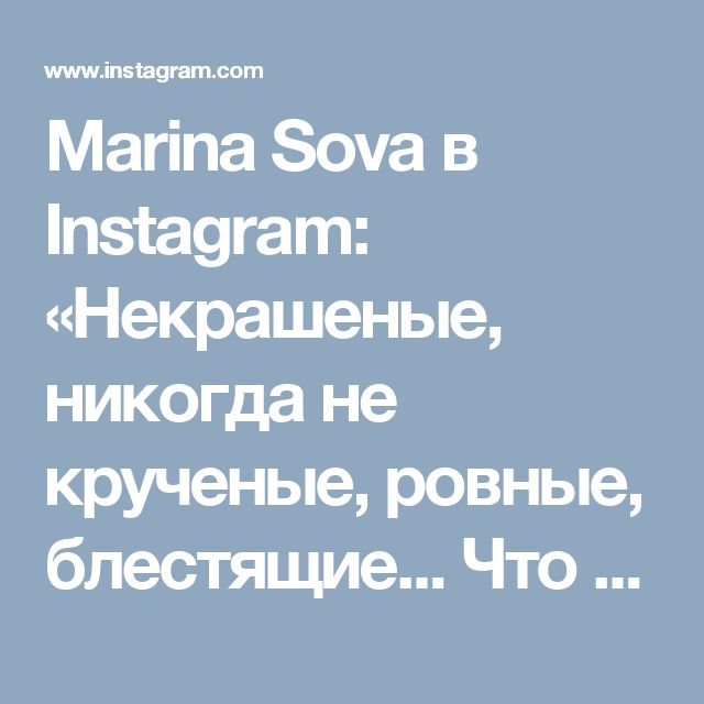 Marina Sova в Instagram: «Некрашеные, никогда не крученые,  ровные, блестящие... Что еще сказать?  Волосы мечты.  _____________________ _____________________  #фото…»