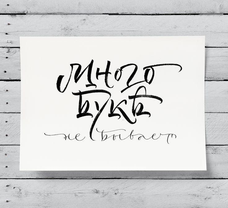 Ознакомьтесь с моим проектом @Behance: «Calligraphy set, april 2017» https://www.behance.net/gallery/51860735/Calligraphy-set-april-2017
