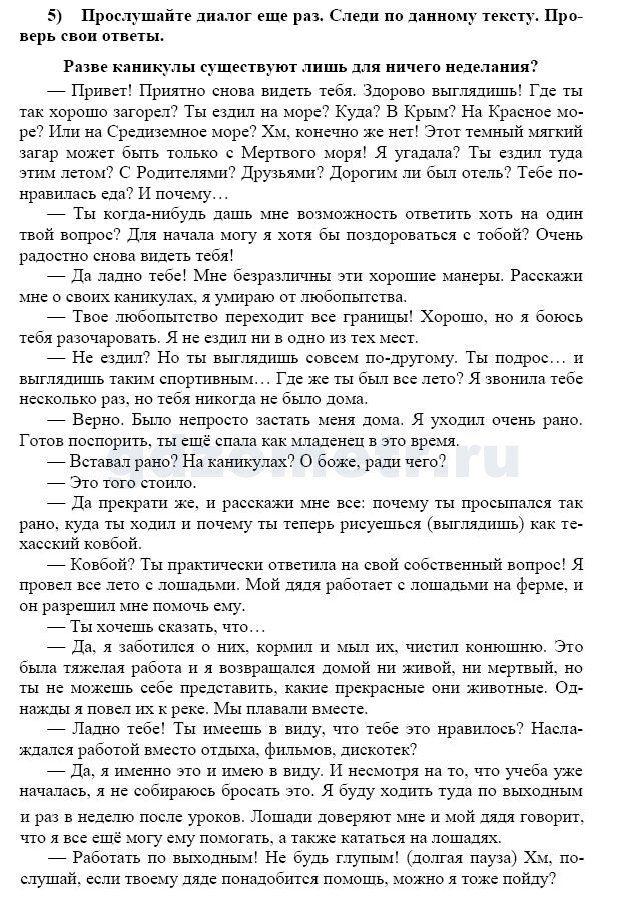 ГДЗ Английский язык. 9 класс. Биболетова М. З., Задание 5