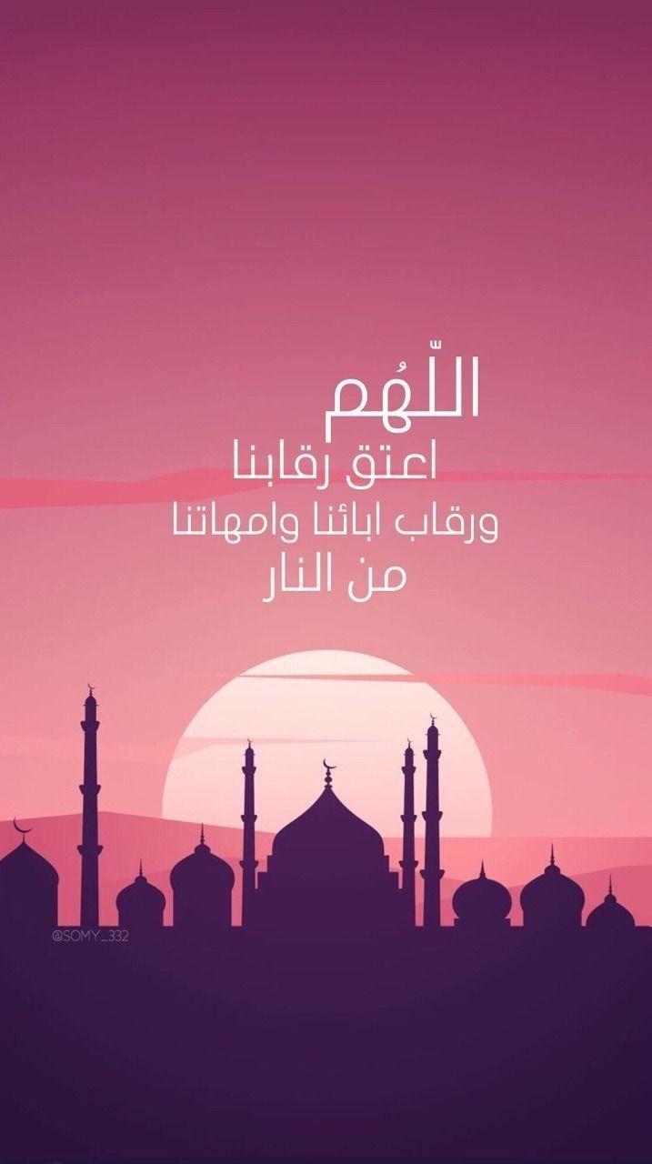 Pin By رحمة عبد الهادي On أجيب دعوة الداعي Movie Posters Poster Movies
