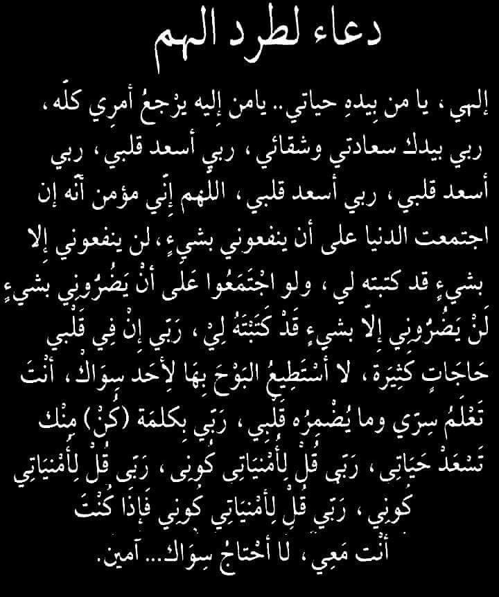 ربي اسعد قلبي Islamic Prayer Muslim Quotes Doa Islam