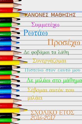 Fresh-Education                  : Postermywall, η δωρεάν εφαρμογή για σχολικές αφίσε...