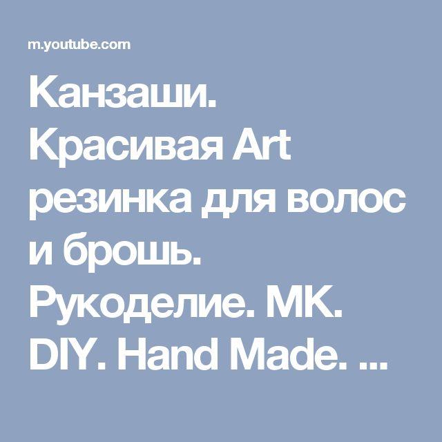 Канзаши. Красивая Art резинка для волос и брошь. Рукоделие. МК. DIY. Hand Made. Art. Kanzashi. - YouTube