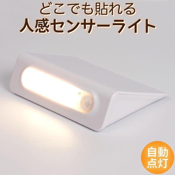 """【照明 LED センサー】 どこでも""""てらす""""ちゃん LEDセンサー ..."""