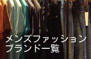 30代・40代のメンズファッション人気ブランド