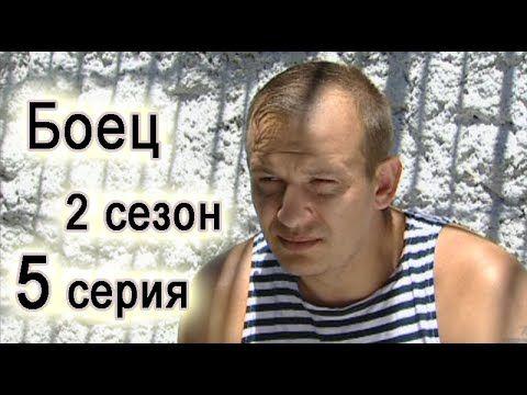 Сериал Боец 5 серия 2 сезон (1-14 серия) - Русский сериал HD