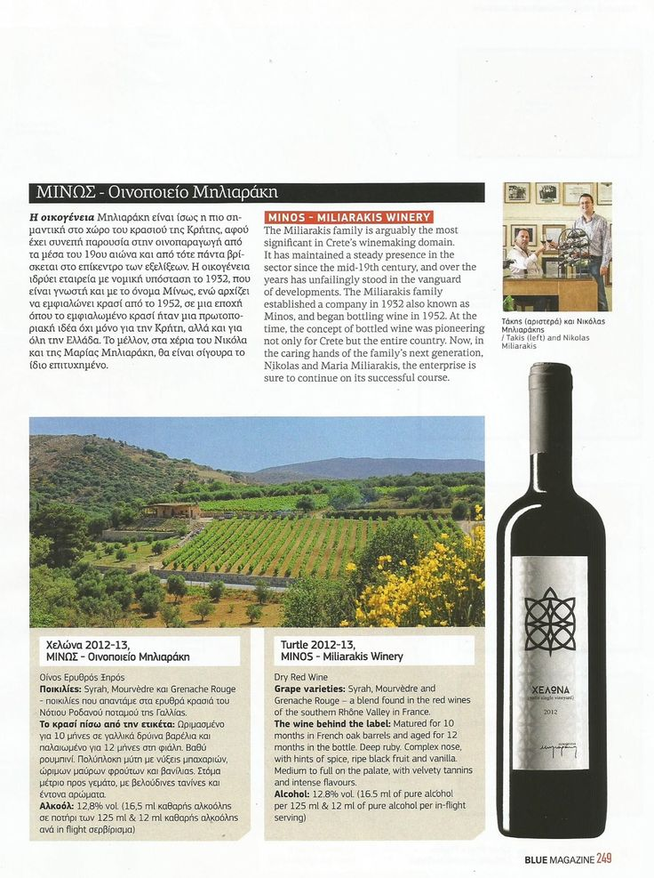 Greek Wines Dry Red Wine