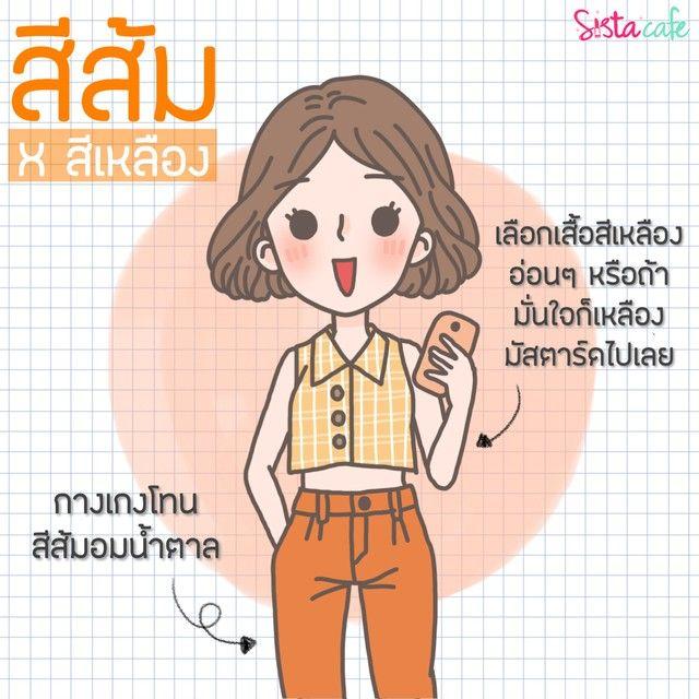 ไอเดียเลือกสีเสื้อผ้าแมทช์คู่กับสีส้ม Pantone Living Cor | แฟชั่นวัยรุ่น,  สไตล์วัยรุ่น, สไตล์