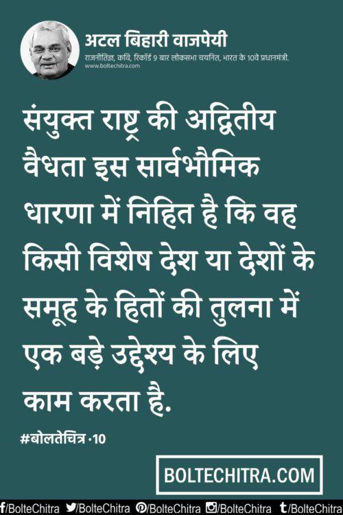Atal Bihari Vajpayee Quotes in Hindi      Part 10