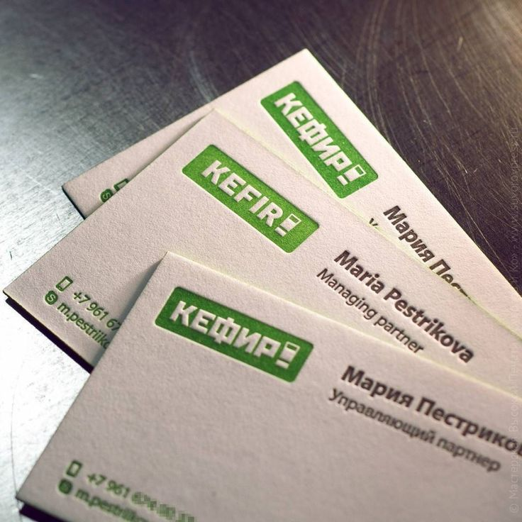 Визитная карточка, высокая печать в 2 краски. #высокаяпечать #хлопок #визитка…