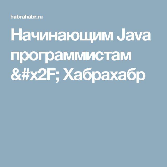 Удаленная работа для java-программистов работа удаленный доступ в москве вакансии