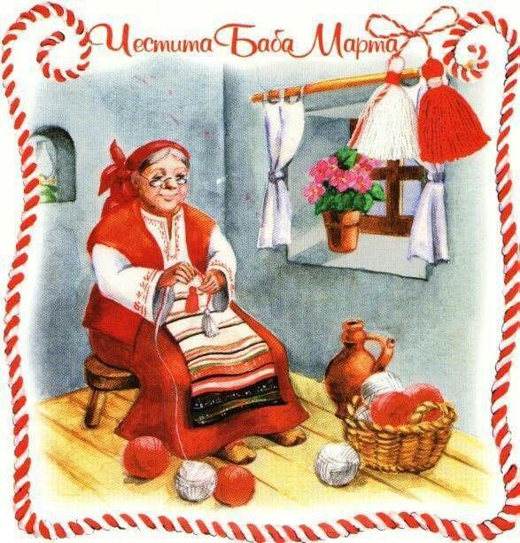 Baba Marta day