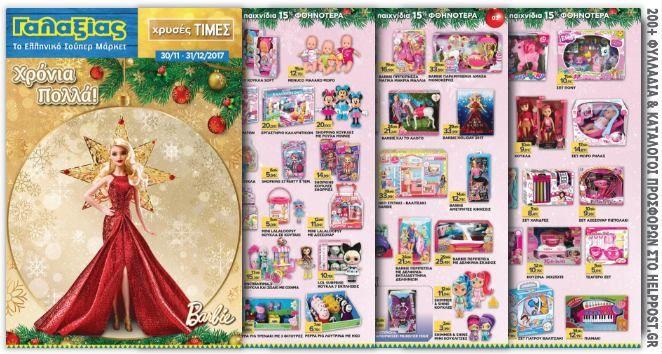 Γαλαξίας Super Market. Δείτε το νέο φυλλάδιο «Χριστουγεννιάτικες προσφορές» με προτάσεις διακόσμησης και δώρων για τις γιορτές. Ισχύει έως 31.12.2017 More: https://www.helppost.gr/prosfores/super-market-fylladia/galaxias/