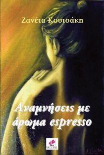 Αναμνήσεις με άρωμα espresso