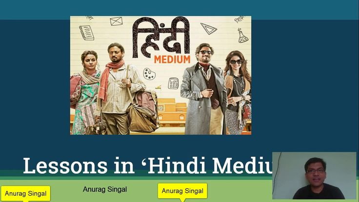 Lessons from the movie 'Hindi Medium'