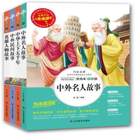 Wholesale genuine books of Chinese and foreign celebrities must read English story of life painting children's books 4pcs/lot