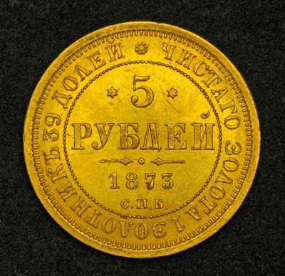 Russian Imperial Gold Coins 5 Roubles Gold Coin of 1873, Alexander II Tsar (Emperor) of Russia. Russian Gold Coins, collection of Russian coins, Gold Coins of Europe, Russian Coinages, Russian Gold Money and Coins, European Coins, Collecting the Coins of Russia, gold coins for investment.