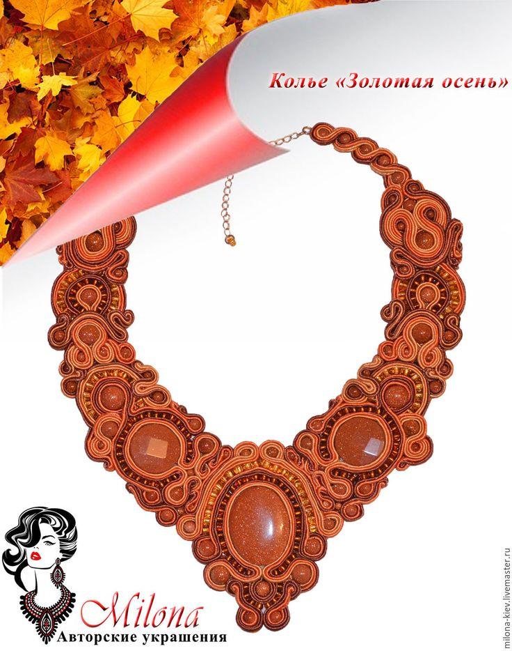 Купить Колье «Золотая осень» - рыжий, сутаж, сутажная техника, сутажные украшения, сутажная вышивка