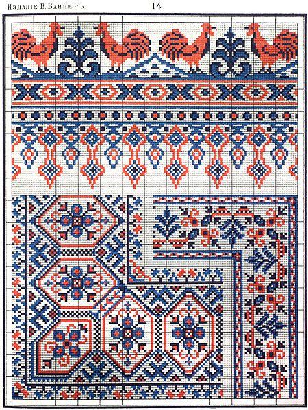 Сборник русских народных схем-узоров для вышивания крестом.