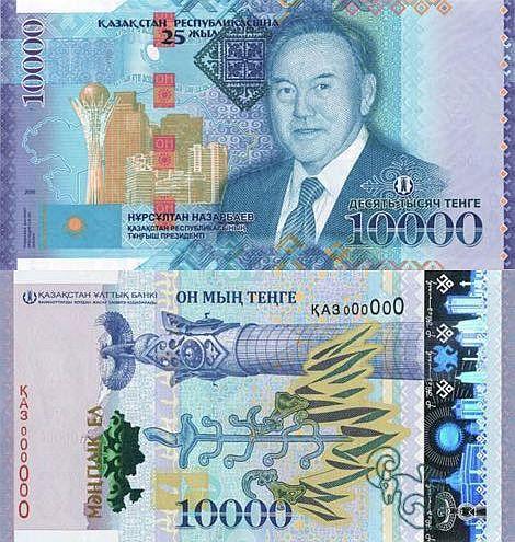 Kazakhstan 10000 Tenge 2016