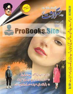 Sarguzasht Digest December 2015 Pdf