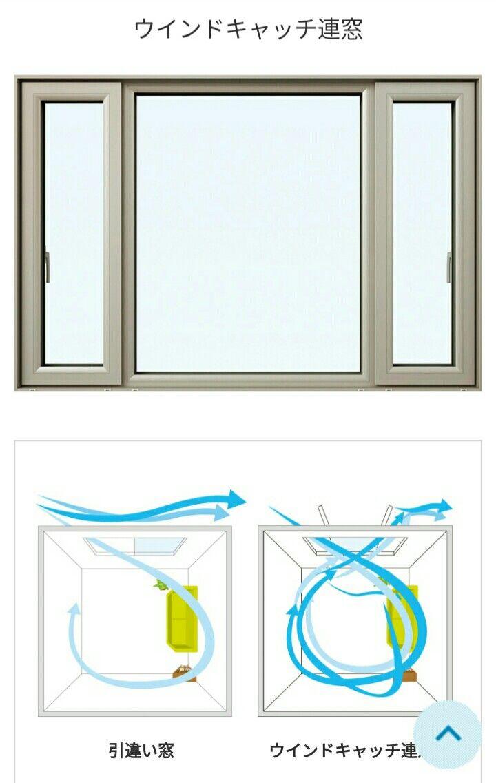 平屋 窓に困ったら3連窓を取り入れよう 年収450万 平屋で子育て