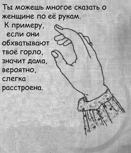 Вы умеете читать по рукам?