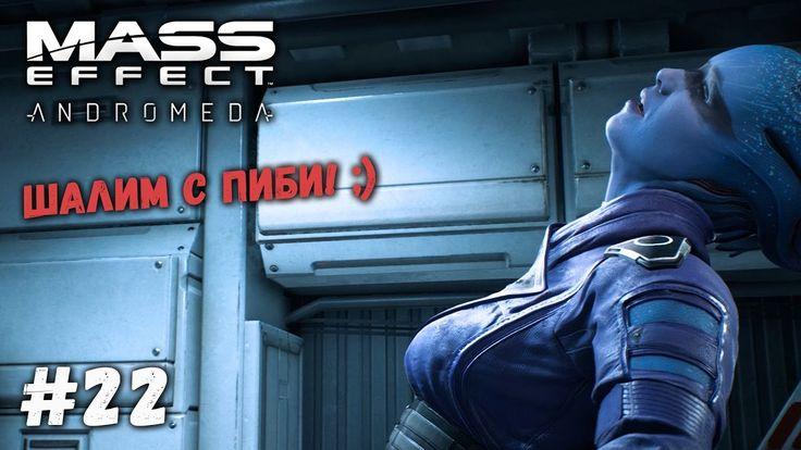 Прохождение Mass Effect Andromeda ► Секс с Пиби. Квесты Пиби #22