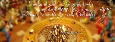 Happy Lohri images and punjabi messages