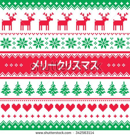 Merry Christmas in Japanese greetings card with winter pattern - Merii Kurisumasu by RedKoala