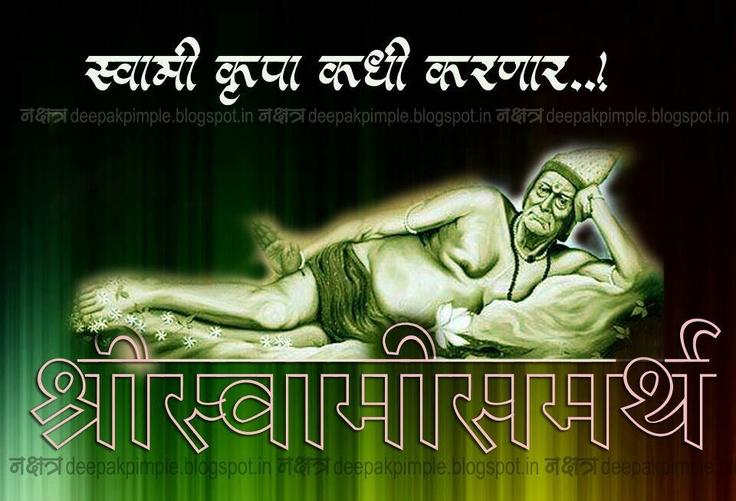 Sri Swami Samartha Full Hd Computer Wallpaper Dawlonod: Shree Swami Samarth Photos Hd Gods Wallpaper