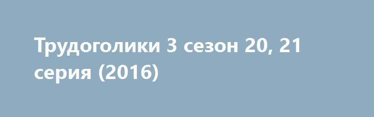 Трудоголики 3 сезон 20, 21 серия (2016) http://kinofak.net/publ/komedii/trudogoliki_3_sezon_20_21_serija_2016_hd_1/7-1-0-5250  Завораживающая комедийная история трех лучших друзьях, которые со студенческих лет привыкли быть вместе целыми сутками. Теперь, когда пришлось устроиться на постоянную работу, они оказались на пороге в совершенно незнакомую, новую жизнь, им пришлось внедряться в непривычный ритм дня, в котором существует ряд определенных правил. Строгий устав, определенная форма…