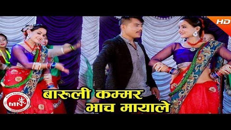 Singer-Nabin Rolpali & Sabina Khatiwada.  Lyrics-Prakash Pariyar & Shila Kunwor. Music-Prakash Pariyar & Shila Kunwor,  Artists-Bishal & Apekshya.  Editor-Mek Bahadur Thapa.  Camera-Mukesh Humagain.  Director-Sajina Lamichhane.   Barule Kammar Bhacha Mayale Song, Nabin Rolpali & Sabina Khatiwada…. #NepaliVideoSong #NepaliSong  #NepaliVideo #RomanticSong#ModernNepaliSong #LatestSong  #Nepali #VideoSong  #NewNepaliSongs#Nepalimusic #LoveSong #NowPlaying #MusicVideo