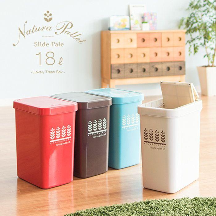 ゴミ箱|ごみ箱おしゃれ北欧分別キッチンインテリアおしゃれふた付きリビング縦型薄型ダストボックス18リットル角型18Lスリムキッチン屋内フタゴミバコごみばこくずかご蓋つきゴミ箱かわいい雑貨ココテリア蓋付きゴミ箱