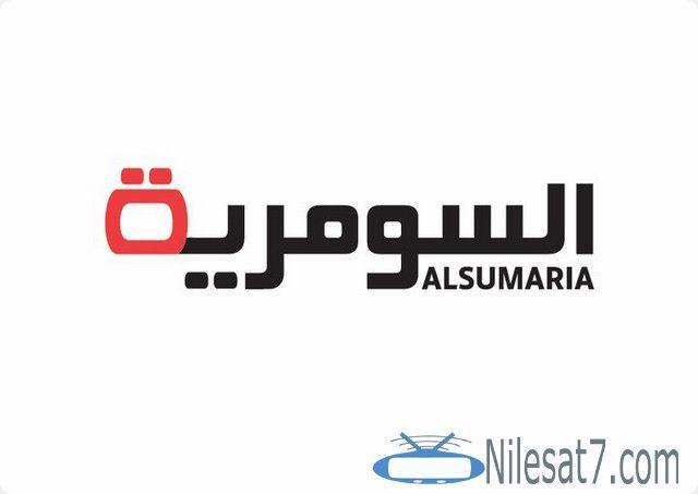 تردد قناة السومرية العراقية 2020 Alsumaria Tv Alsumaria Alsumaria Tv السومرية السومرية العراقية North Face Logo Retail Logos The North Face Logo