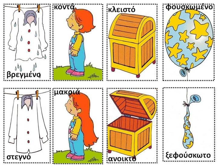 Δραστηριότητες, παιδαγωγικό και εποπτικό υλικό για το Νηπιαγωγείο: Πίνακας αναφοράς με τις Αντίθετες έννοιες (2) - Παιχνίδι απομνημόνευσης με τα αντίθετα
