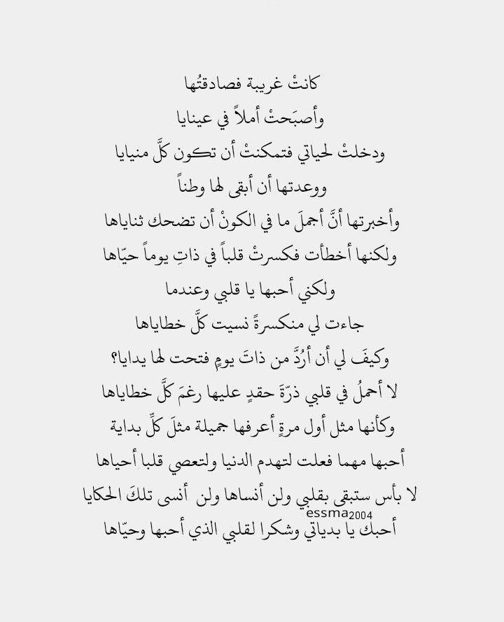 أحبك مهما فعلت ثقتي بك كبيرة أكبر من كل شي وحبي أكبر Essma2004 Words Quotes 50th Quote