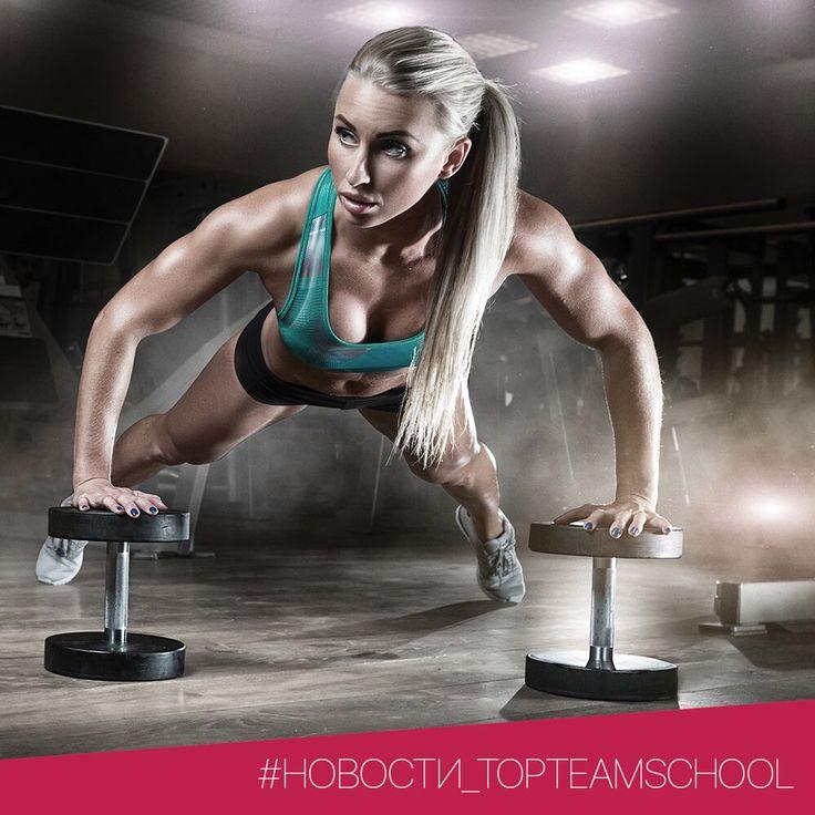Друзья! Блог TOP TEAM SCHOOL уже запущен! Теперь у Вас есть возможность узнать ответы на все интересующие вопросы о тренировках и питании!  Добро пожаловать на http://blog.topteamschool.ru/  Приятного просмотра!