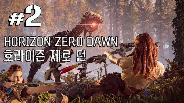 호라이즌 제로 던 플레이 공략 #2] PS4 독점 오픈월드 RPG 갓 게임 Horizon Zero Dawn Game Play PS...