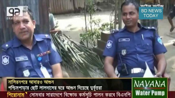 Bd news bangladesh tv news bangla tv news 13 november 71 tv news